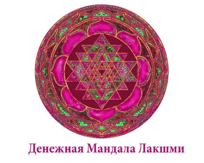 Lakshmi-mandala-denejnaiya