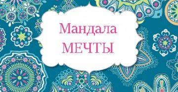 mandala-mechty-i-dostijeniya-cely