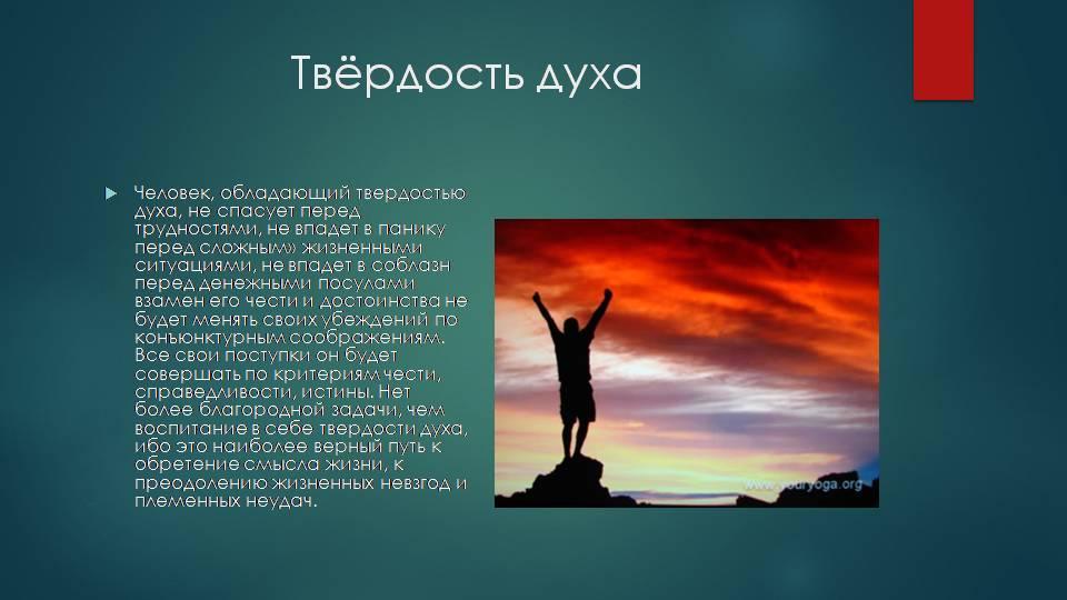Мандала Твердость духа - укрепите вашу волю!