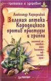 green_pharmacy_korodetsky
