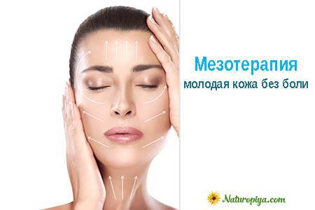mezoterapiya-lica