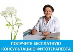 konsultaciya-fitoterapevta